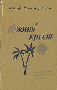 Юрий Слепухин Южный крест