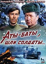 Аты - баты, шли солдаты... великий актер леонид быков добровольцы в бой идут одни старики аты баты шли солдаты на семи ветрах 4 dvd
