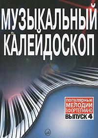 Музыкальный калейдоскоп. Популярные мелодии для фортепиано. Выпуск 4 голышева ю играем в 4 руки на фортепиано выпуск 3