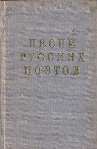 Алексей Толстой,Иван Тургенев,Николай Некрасов Песни русских поэтов