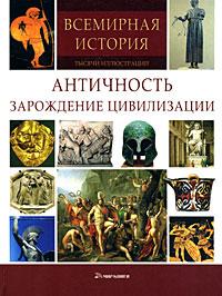 Klaus Berndl,Markus Hattstein,Arthur Knebel,Hermann-Josef Udelhoven Античность. Зарождение цивилизации