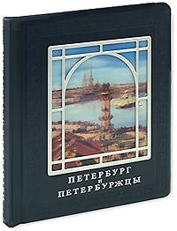 Петербург и петербуржцы (подарочное издание)
