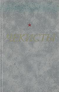 Чекисты архив вчк сборник документов