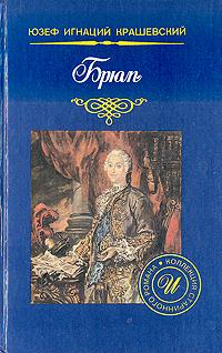 Юзеф Игнаций Крашевский Брюль юзеф игнаций крашевский король холопов