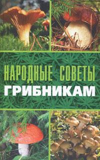 Г. А. Серикова Народные советы грибникам грибы в помощь грибникам