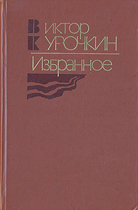 Виктор Курочкин Виктор Курочкин. Избранное