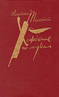 Алексей Толстой Хождение по мукам. В двух томах. Том 1 алексей толстой хождение по мукам в двух томах том 2