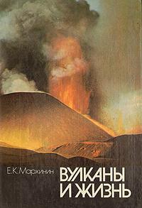 Вулканы и жизнь: Проблемы биовулканологии