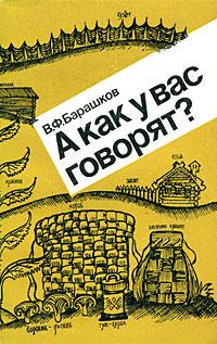 В. Ф. Барашков А как у вас говорят? в ф барашков а как у вас говорят