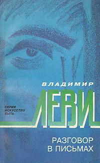 купить Владимир Леви Разговор в письмах по цене 658 рублей