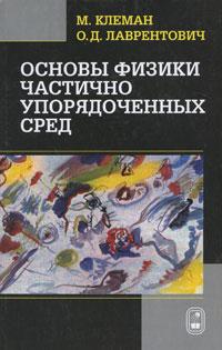 М. Клеман, О. Д. Лаврентович Основы физики частично упорядоченных сред