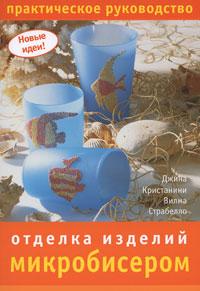 Джина Кристанини, Вилма Страбелло Отделка изделий микробисером