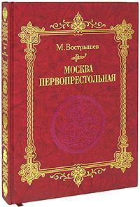 М. Вострышев Москва Первопрестольная (подарочное издание)