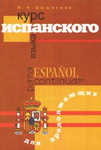 И. А. Дышлевая Курс испанского языка для продолжающих / Espanol para continuar испанский язык для начинающих espanol комплект из 3 х книг