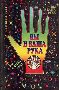 Фото - Кейро Вы и ваша рука адольф дебарроль кейро тайна руки