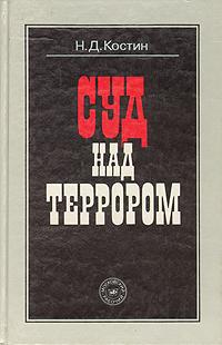 Н. Д. Костин Суд над террором