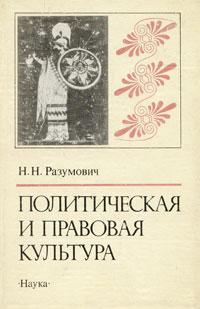Н. Н. Разумович Политическая и правовая культура