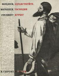 М. Шури Здравствуйте, господин Курбе! книга о художнике тимоее неффе