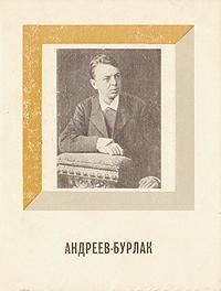 С. Нельс Андреев-Бурлак