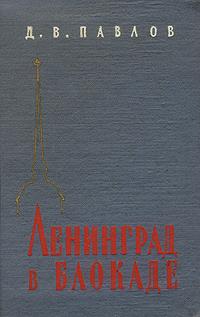 Ленинград в блокаде (1941 год) Прижизненное издание. Москва, 1958 год...