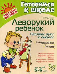 О. И. Крупенчук Леворукий ребенок. Готовим руку к письму