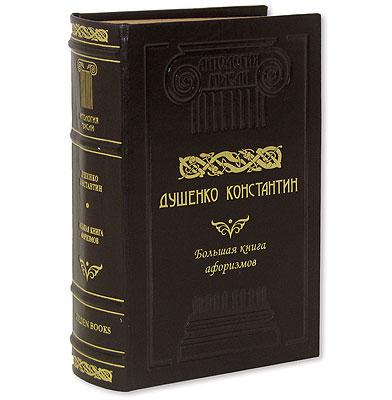 Большая книга афоризмов (подарочное издание). Константин Душенко