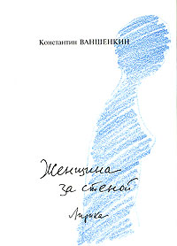 Константин Ваншенкин Женщина за стеной все цены