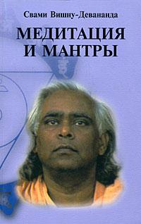 Свами Вишну-Девананда Медитация и мантры миание м ю йога сутра патанджали