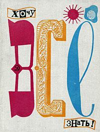 Хочу все знать. 1971 хочу все знать суперраскраска с наклейками