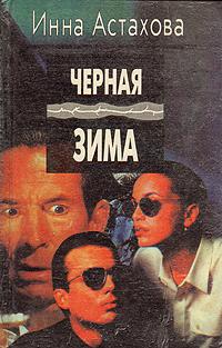 Инна Астахова Черная зима