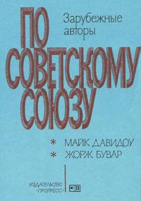Майк Давидоу, Жорж Бувар По Советскому Союзу. Выпуск 3