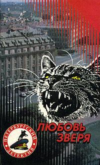 Александр Щеголев,Никита Филатов,Владимир Рекшан,Владимир Полудняков Любовь зверя