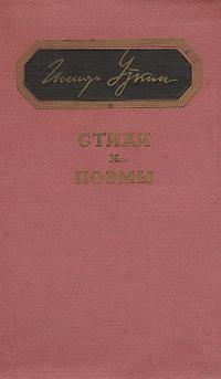 Иосиф Уткин Иосиф Уткин. Стихи и поэмы