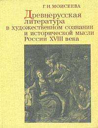 Г. Н. Моисеева Древнерусская литература в художественном сознании и исторической мысли России XVIII века цена в Москве и Питере