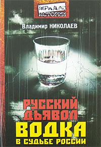 Владимир Николаев Русский дьявол. Водка в судьбе России
