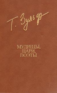Т. Зульфикаров Мудрецы, цари, поэты