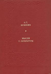 А. С. Пушкин А. С. Пушкин. Мысли о литературе цена и фото