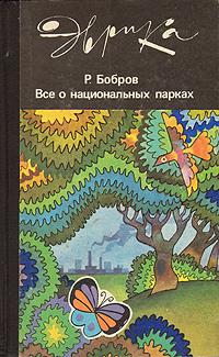 Р. Бобров Все о национальных парках