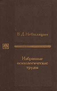 В. Д. Небылицын. Избранные психологические труды
