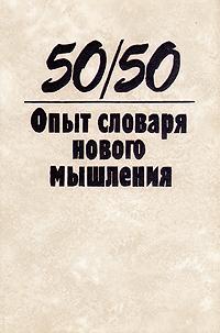 50/50. Опыт словаря нового мышления