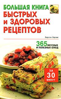 Кирстен Хартвиг Большая книга быстрых и здоровых рецептов. 365 вкусных и полезных блюд
