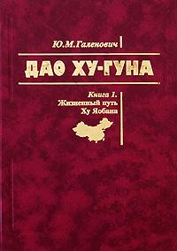Ю. М. Галенович Дао Ху-Гуна (комплект из 2 книг)