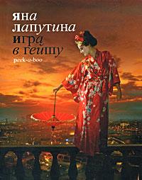 Яна Лапутина Игра в гейшу. Peek-a-boo лапутина я время красоты с яной лапутиной