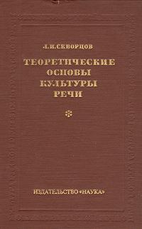 Л. И. Скворцов Теоретические основы культуры речи