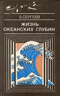 Б. Сергеев Жизнь океанских глубин