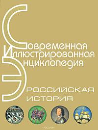 Российская история. Энциклопедия