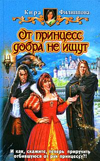 Кира Филиппова От принцесс добра не ищут