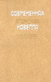 Современная японская новелла 1945-1978