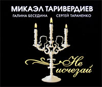 Галина Беседина,Сергей Тараненко Микаэл Таривердиев. Не исчезай микаэл таривердиев мгновения