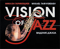 Микаэл Таривердиев Микаэл Таривердиев. Видение джаза микаэл таривердиев мгновения